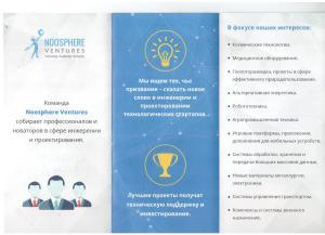 Конкурс start-up стартапов
