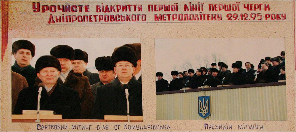 открытие метро Днепропетровск