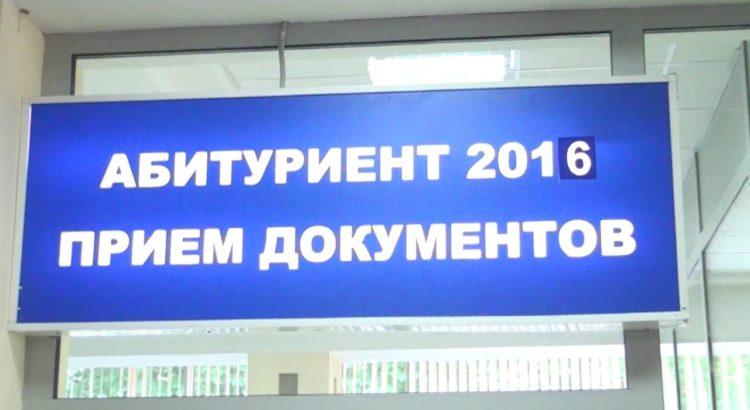 вступ 2016