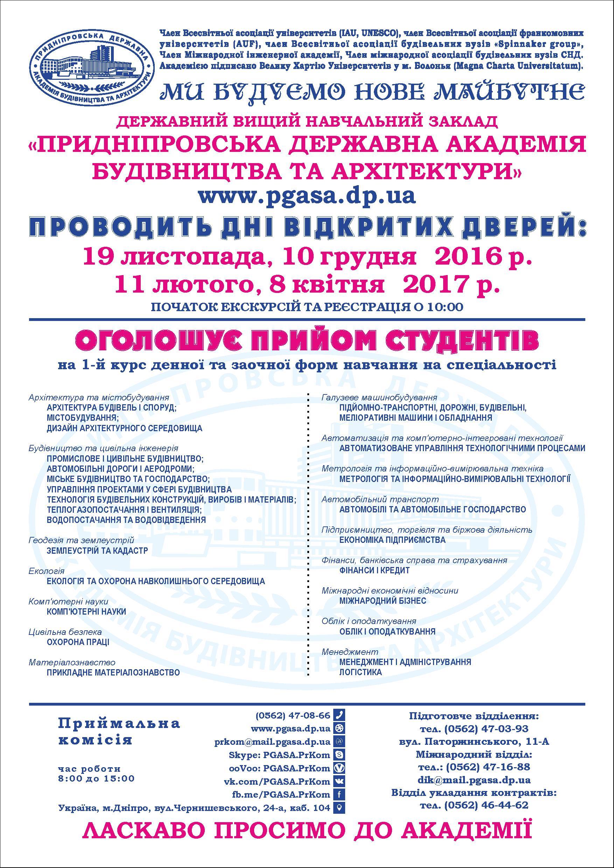 2017-plakat